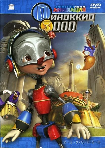 Пиноккио 3000 на DVD