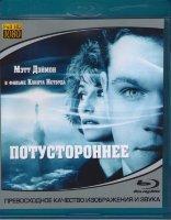 Потустороннее (Blu-ray)