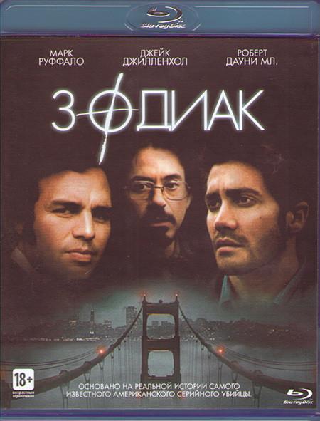 Зодиак (Дэвид Финчер) (Blu-ray)* на Blu-ray