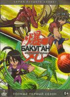 Отчаянные бойцы Бакуган 1 Сезон (52 серии) (2 DVD)