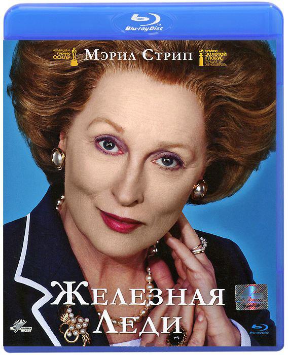 Маргарет Тэтчер Железная леди (Blu-ray)* на Blu-ray