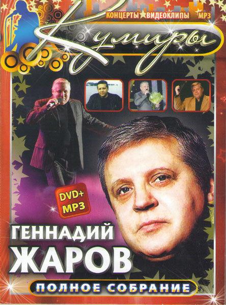 Кумиры Геннадий Жаров (DVD+MP3) на DVD