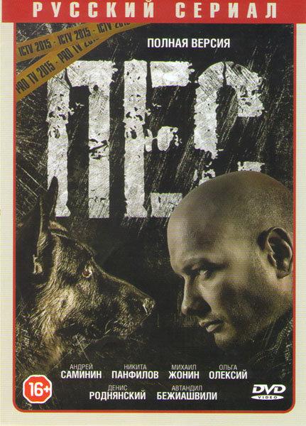Пес (20 серий) на DVD