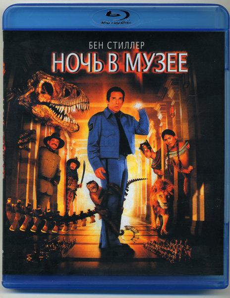 Ночь в музее (Blu-ray)* на Blu-ray