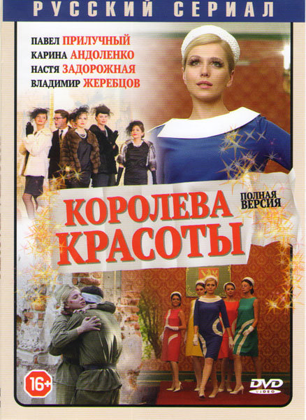Королева красоты (Модель) (12 серий) на DVD
