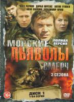 Морские дьяволы Смерч 3 Сезона (128 серий) (2DVD)