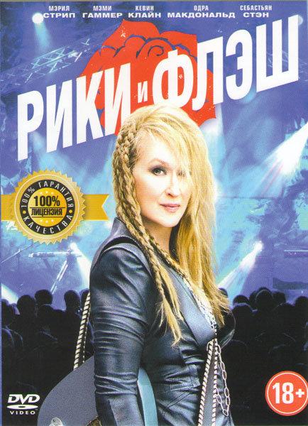 Рики и Флэш (Рикки и вспышка) на DVD