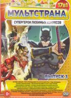 Мультстрана Супергерои любимых комиксов 3 Выпуск (Бэтмен ниндзя / Лига справедливости Боги и монстры / Чудо женщина / Бэтмен Дурная кровь / Железный ч