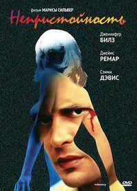 Непристойность на DVD