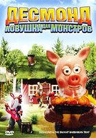 Десмонд Ловушка для монстров на DVD