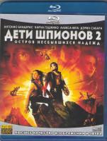 Дети шпионов 2 Остров несбывшихся надежд (Blu-ray)