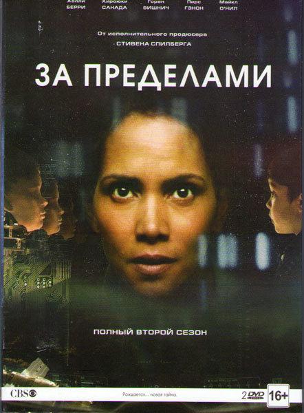 За пределами 2 Сезон (13 серий) (2 DVD) на DVD