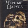 Черные паруса 4 Сезон (10 серий) (Blu-ray)