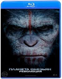 Планета обезьян Революция (Blu-ray)