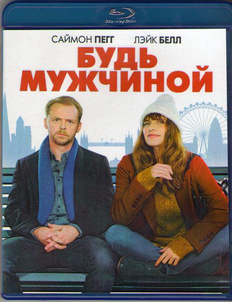 Краденое свидание (Будь мужчиной) (Blu-ray) на Blu-ray