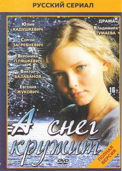 А снег кружит (4 серии) на DVD
