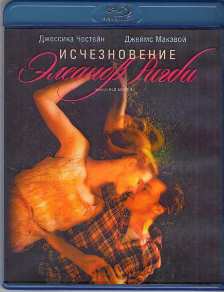 Исчезновение Элеанор Ригби Она (Blu-ray)* на Blu-ray