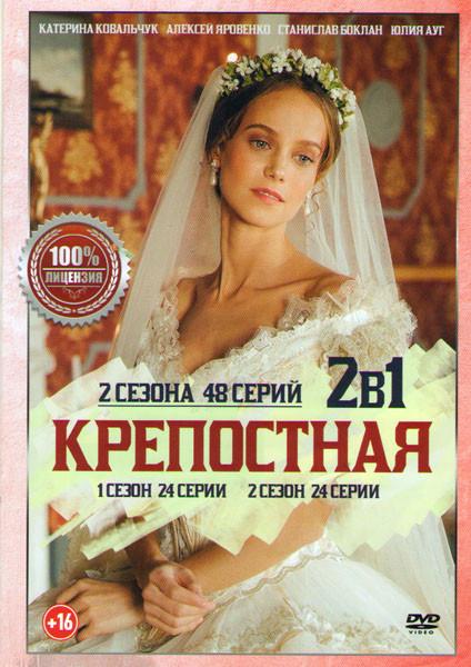 Крепостная 1,2 Сезоны (48 серий) на DVD