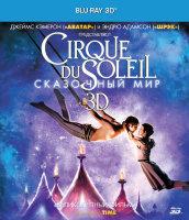 Cirque du Soleil Сказочный мир 3D (Blu-ray)