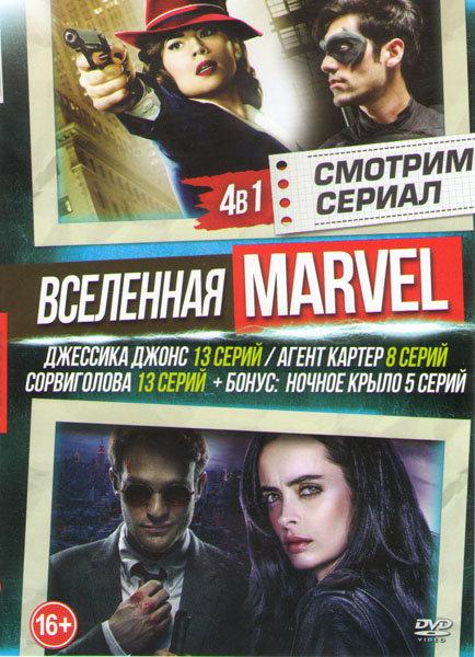Вселенная Marvel (Джессика Джонс (13 серий) / Агент Картер (8 серий) / Сорвиголова (13 серий) / Ночное крыло (5 серий)) на DVD