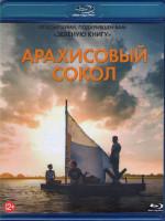Арахисовый сокол (Blu-ray)*