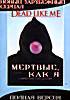 Мертвые как я 1,2 Сезоны (4 DVD)