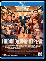Новогодний отрыв (Blu-ray)