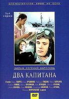Два капитана (3 DVD)