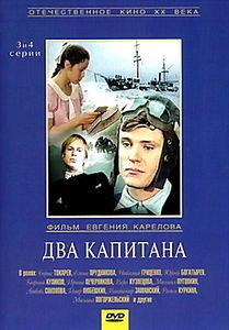 Два капитана (3 DVD) на DVD