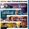 Игра на понижение (Blu-ray)* на Blu-ray
