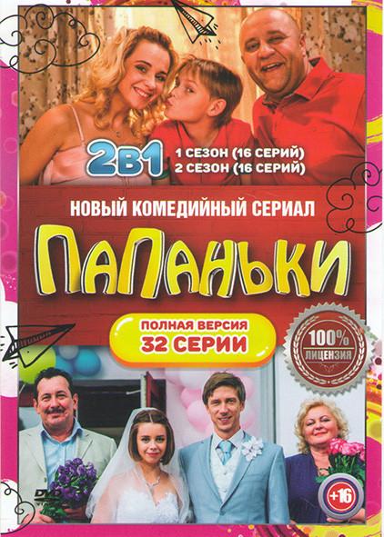 Родители 1,2,3 Сезоны (88 серий) на DVD
