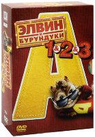 Элвин и Бурундуки Трилогия (3 DVD) (Элвин и Бурундуки, Элвин и Бурундуки 2, Элвин и Бурундуки 3)