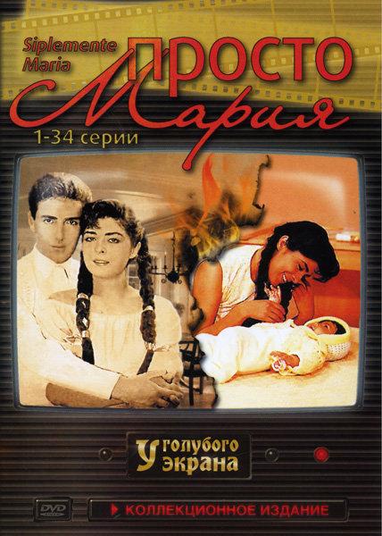 Просто Мария (143 серии) 4 DVD