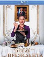 Повар для Президента (Blu-ray)