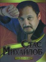 Стас Михайлов (20 лет пути / Жизнь река / Все для тебя / Любимые песни / Небеса) (5 DVD)