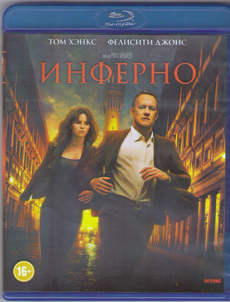 Инферно (Blu-ray)* на Blu-ray