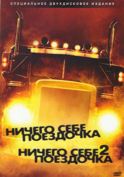 Ничего себе поездочка 1,2 (Позитив-мультимедиа) (2 DVD) на DVD