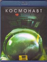Космонавт (Blu-ray)