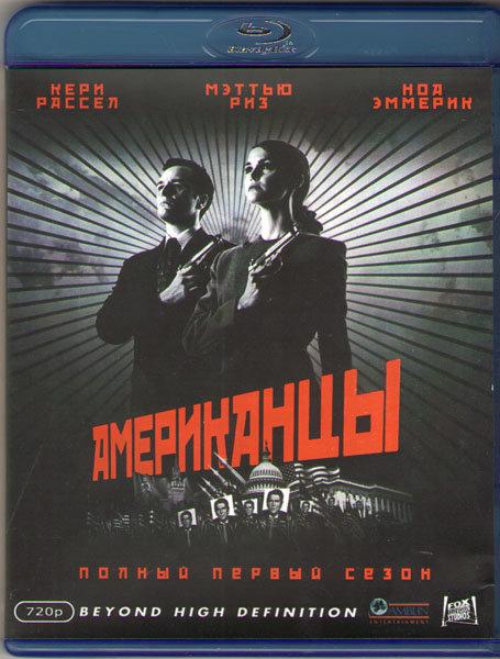 Американцы 1 Сезон (13 серий) (2 Blu-ray)* на Blu-ray