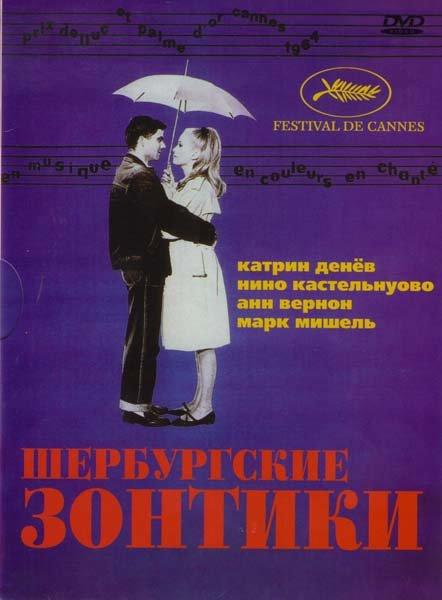 Шербурские зонтики на DVD