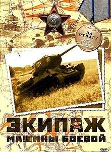 Экипаж машины боевой на DVD