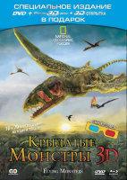 Крылатые монстры 3D (DVD + Real 3D Blu-Ray)