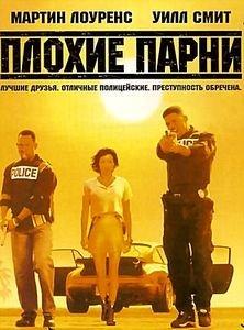 Плохие Парни-(TYCOON-ИЗБРАННОЕ) на DVD