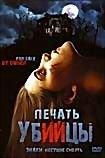 Печать убийцы на DVD