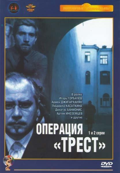 Операция трест (2 DVD) на DVD