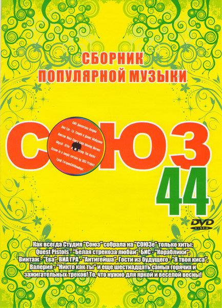 Сборник популярной музыки Союз 44  на DVD