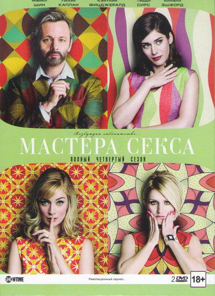 Мастера секса 4 Сезон (12 серий) (2 DVD) на DVD