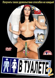 В туалете 2 на DVD