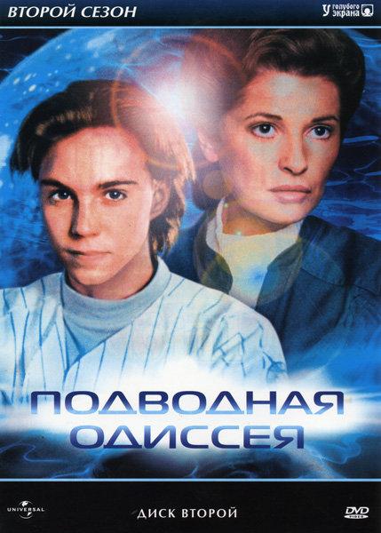 Подводная Одиссея 2 Сезон на DVD