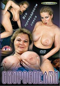 Скороспелки на DVD